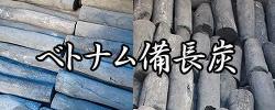 ベトナム備長炭