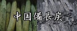 中国備長炭