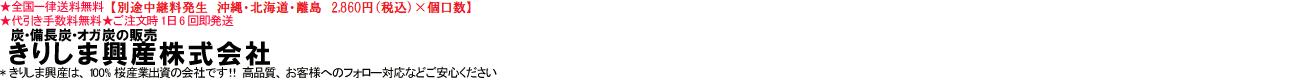 炭の通販キリシマ興産(100%桜産業出資の会社)